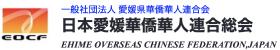 EOCF 日本愛媛華僑華人連合総会